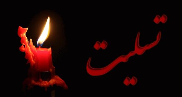 تسلیت به مردم ایران , تسلیت مرگ دسته جمعی , تسلیت سقوط و غرق شدن