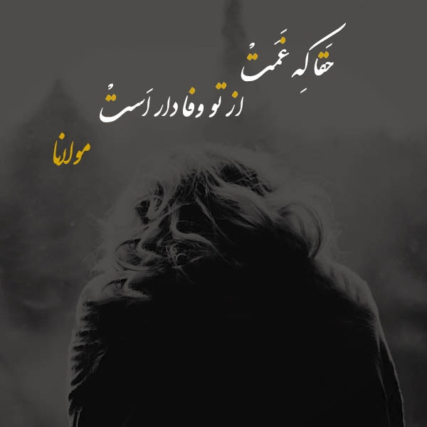 اشعار مولانا , عکس پروفایل مولانا , شعرهای عاشقانه مولانا , بهترین اشعار مولوی