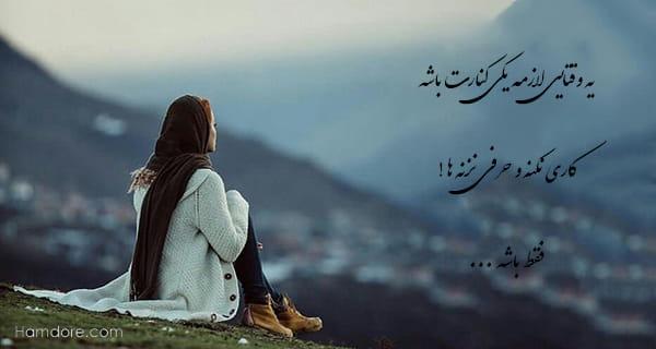 اس ام اس عاشقانه,جملات زیبا,متن های عاشقانه,جمله های عاشقانه