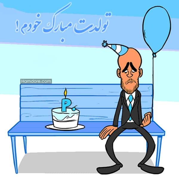 اس ام اس تولد خودم,متن تولد خودم,جملات تولد خودم,شعر تولد خودم,پیام تولد خودم,تبریک تولد خودم