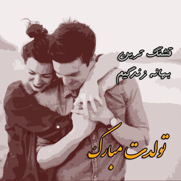 اس ام اس تولد عشق و همسر , متن تولد عشق و همسر , جملات تولد عشق و همسر , شعر تولد عشق و همسر