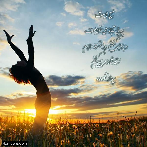 اس ام اس صبح بخیر عاشقانه,تصویر صبح بخیر زیبا,عکس صبح بخیر شاد,اشعار سلام صبح بخیر