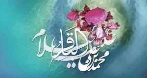 اس ام اس ولادت امام محمد باقر ، متن و شعر تبریک تولد امام باقر ع