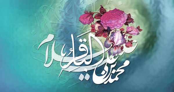 اس ام اس ولادت امام محمد باقر , تبریک ولادت امام محمد باقر