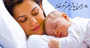 اس ام اس روز مادر ، کارت تبریک و پیام تبریک زیبا برای روز مادر