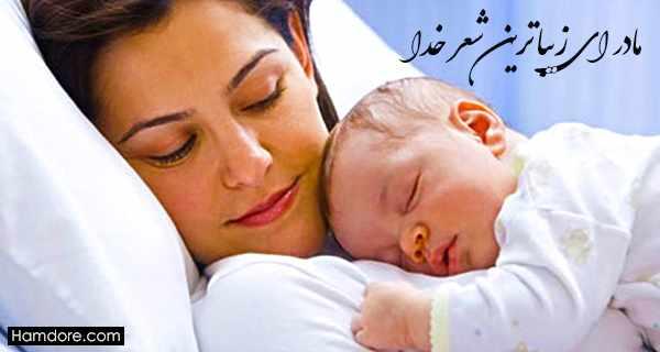 اس ام اس روز مادر , متن روز مادر , تبریک روز مادر , پیام روز مادر , جملات روز مادر , عکس روز مادر , شعر روز مادر