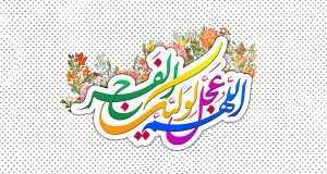 اس ام اس نیمه شعبان 97 ، متن و شعر برای تبریک تولد امام زمان عج