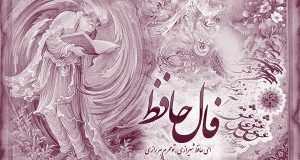معنی و تفسیر فال حافظ مرا مهر سیه چشمان ز سر بیرون نخواهد شد