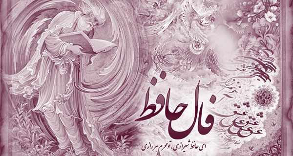 معنی و تفسیر فال حافظ از شعر ساقیا آمدن عید مبارک بادت