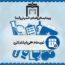 نوبت دهی بیمارستان امام خمینی اینترنتی به همراه شماره تماس و آدرس