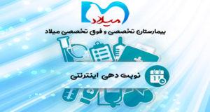 نوبت دهی بیمارستان میلاد اینترنتی به همراه شماره تماس و آدرس دقیق