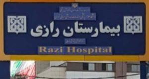 بیمارستان رازی نوبت دهی اینترنتی به همراه شماره تماس و آدرس