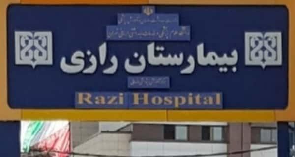 بیمارستان رازی نوبت دهی