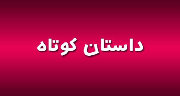 داستان کوتاه,داستان های کوتاه,رمان کوتاه,nhsjhk ;,jhi,dastan kootah,short story