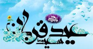 اس ام اس تبریک عید قربان جدید