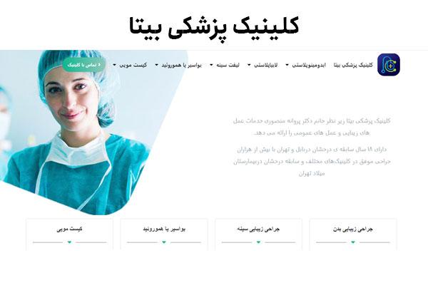 کلینیک پزشکی بیتا